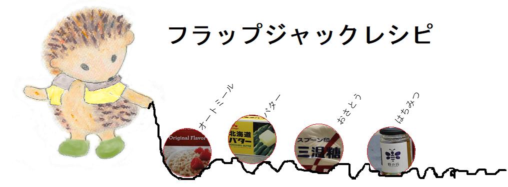 FJ口絵2